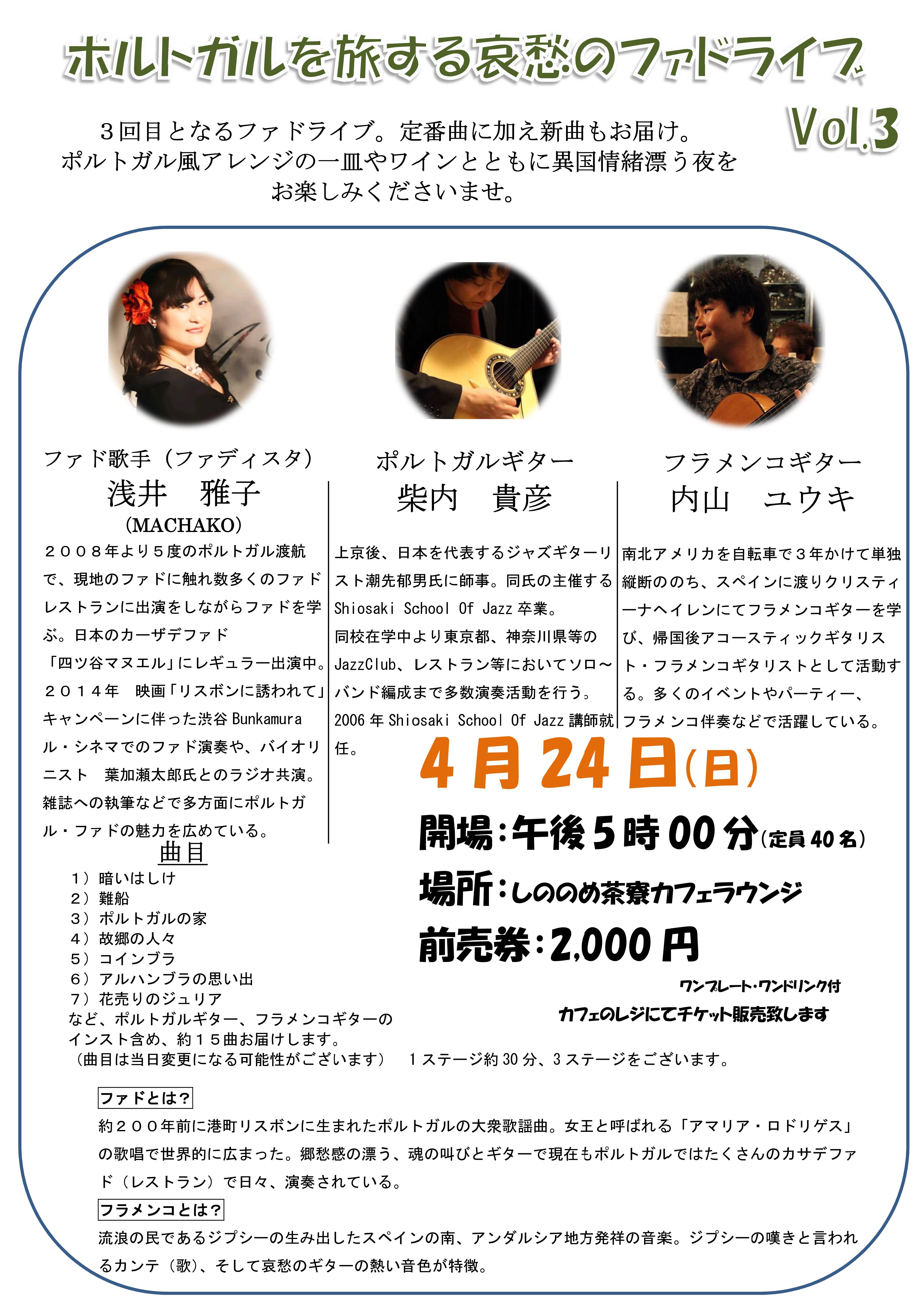 1604改訂版しののめファドコンサートポスター